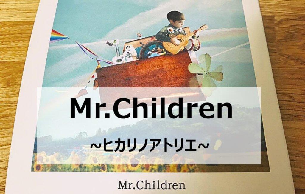 Mr.Children「ヒカリノアトリエ」のCD