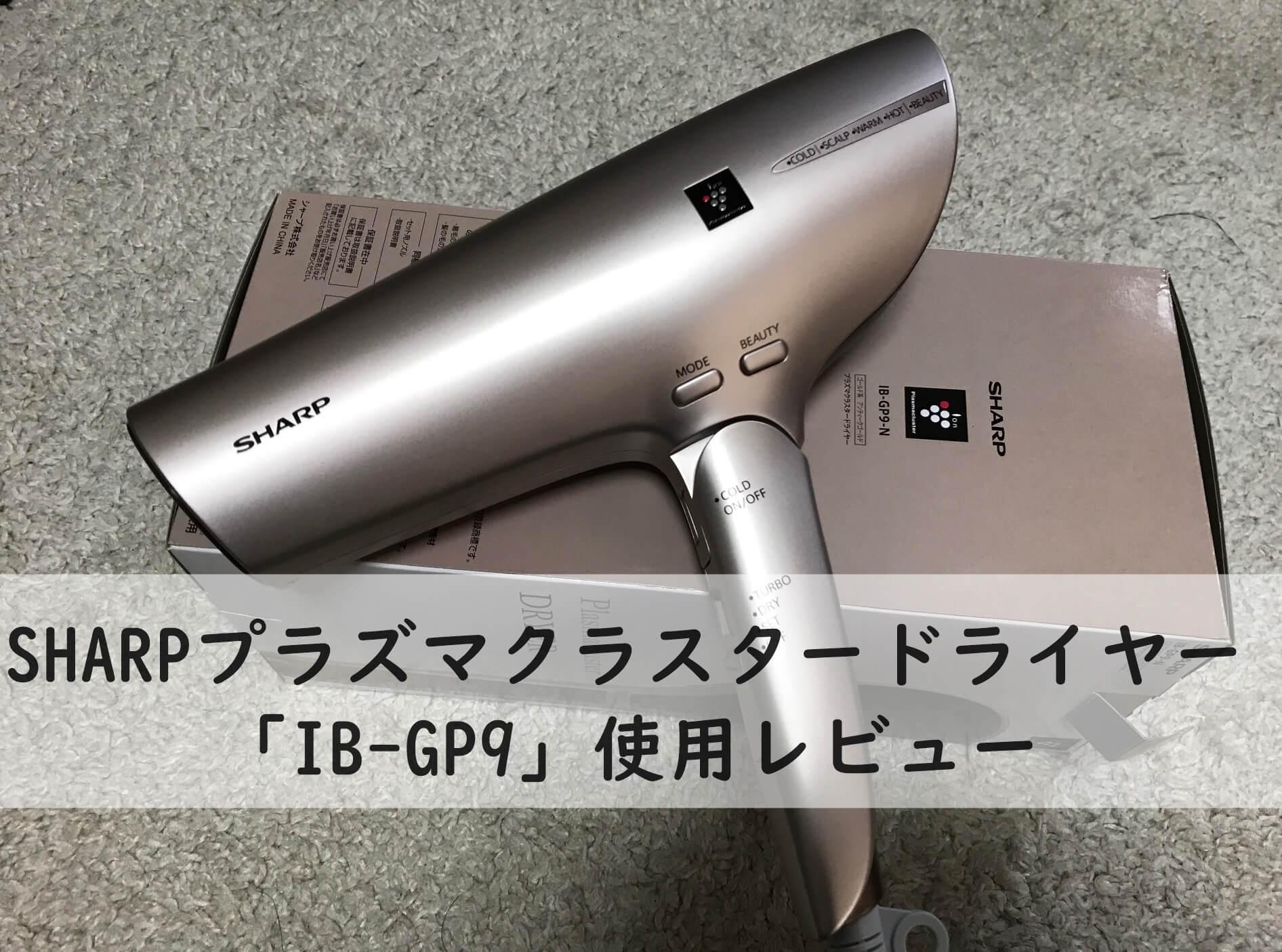 シャープのドライヤー「IB-GP9」の本体