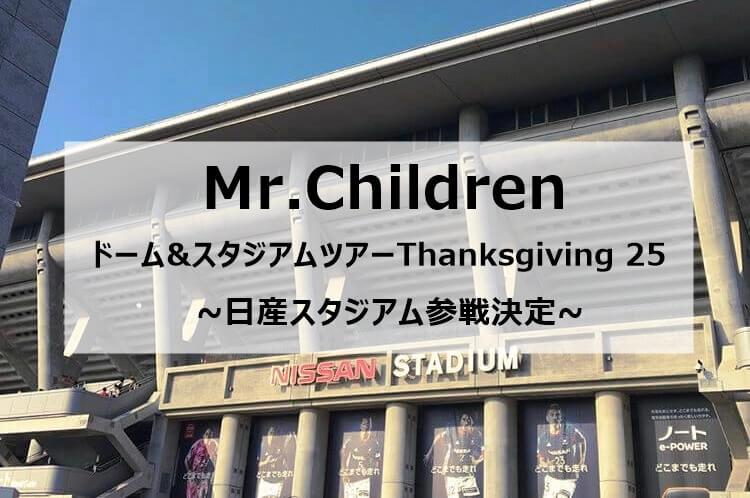 横浜の日産スタジアム
