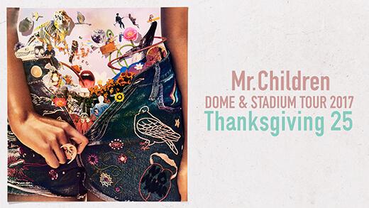 Mr.Children 25周年記念の東京ドーム公演