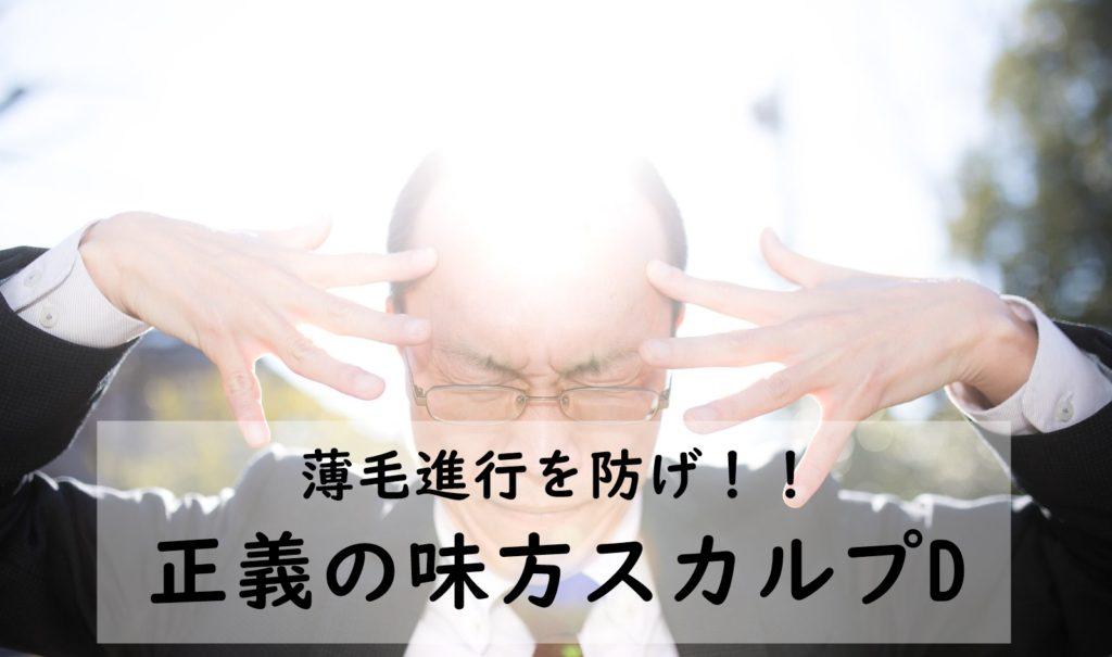 頭皮が薄毛の男性