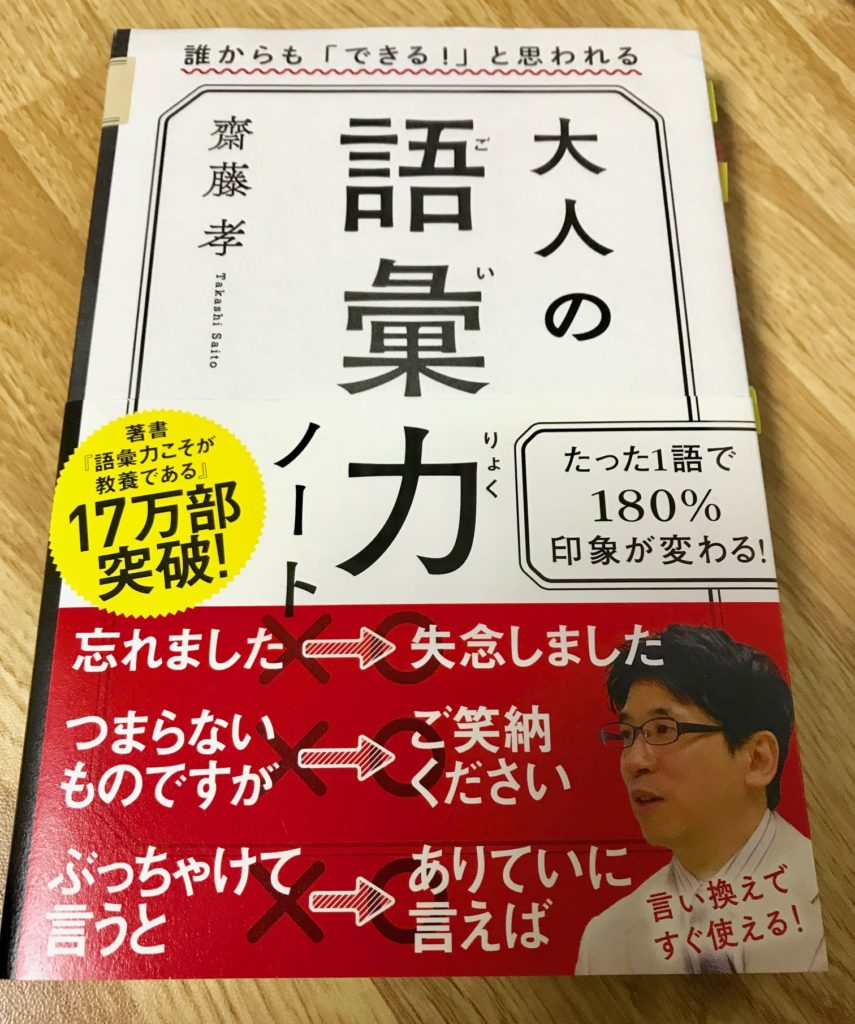 書籍『大人の語彙力ノート』