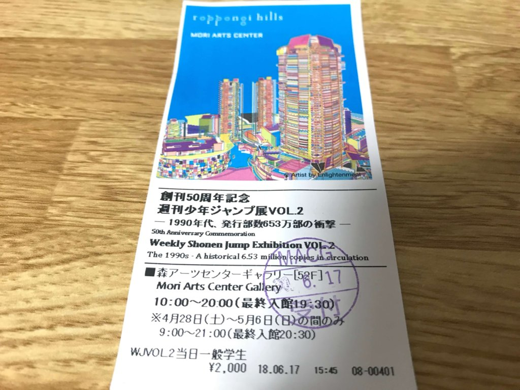 ジャンプ展の入館チケット