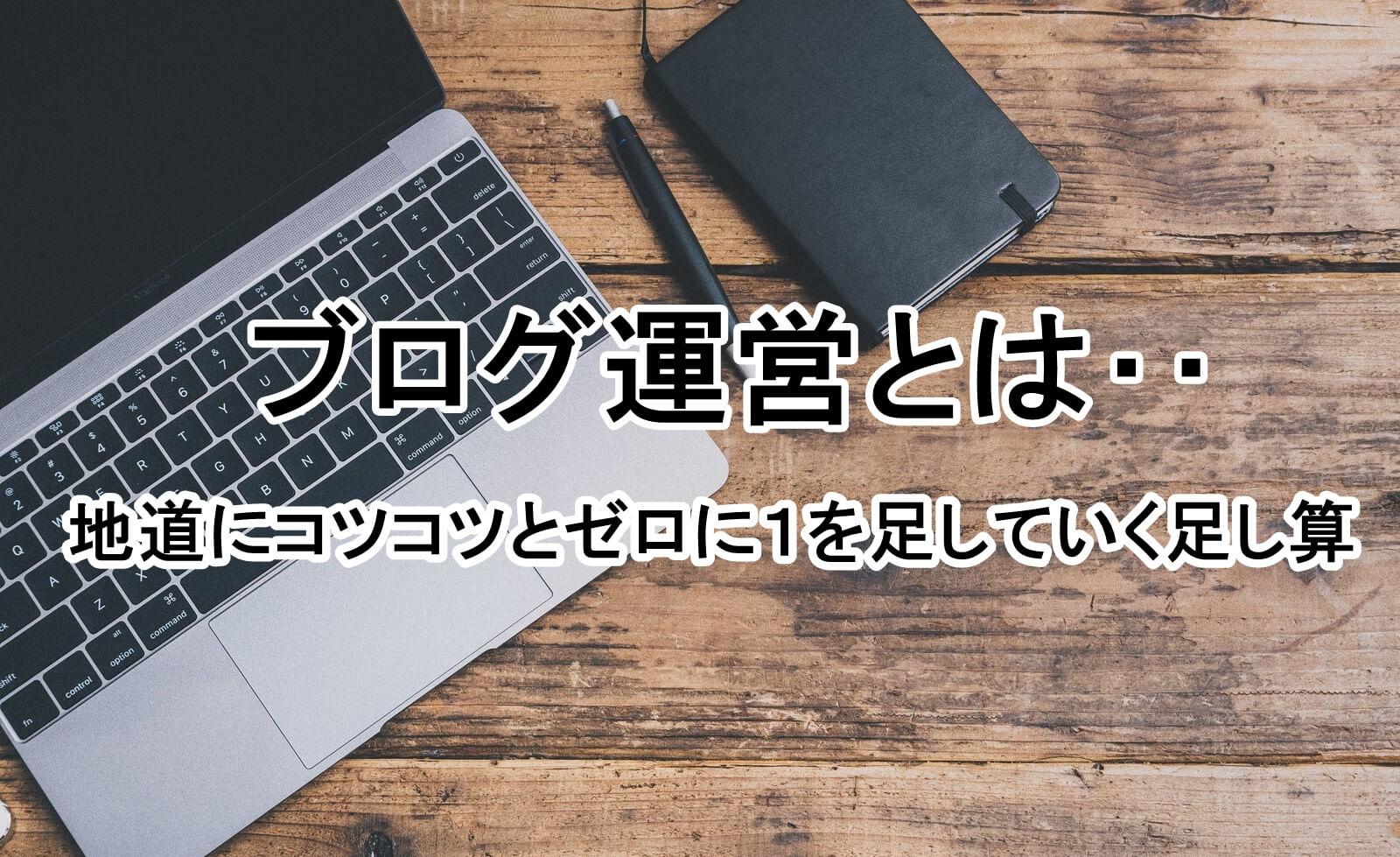 ノートパソコンとメモ帳