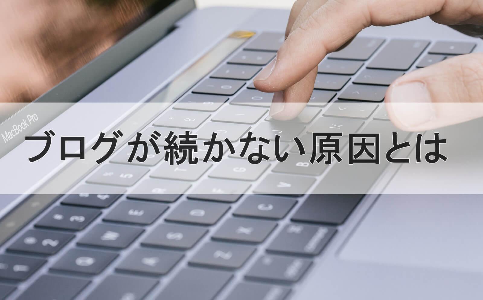 ノートパソコンを使用している手