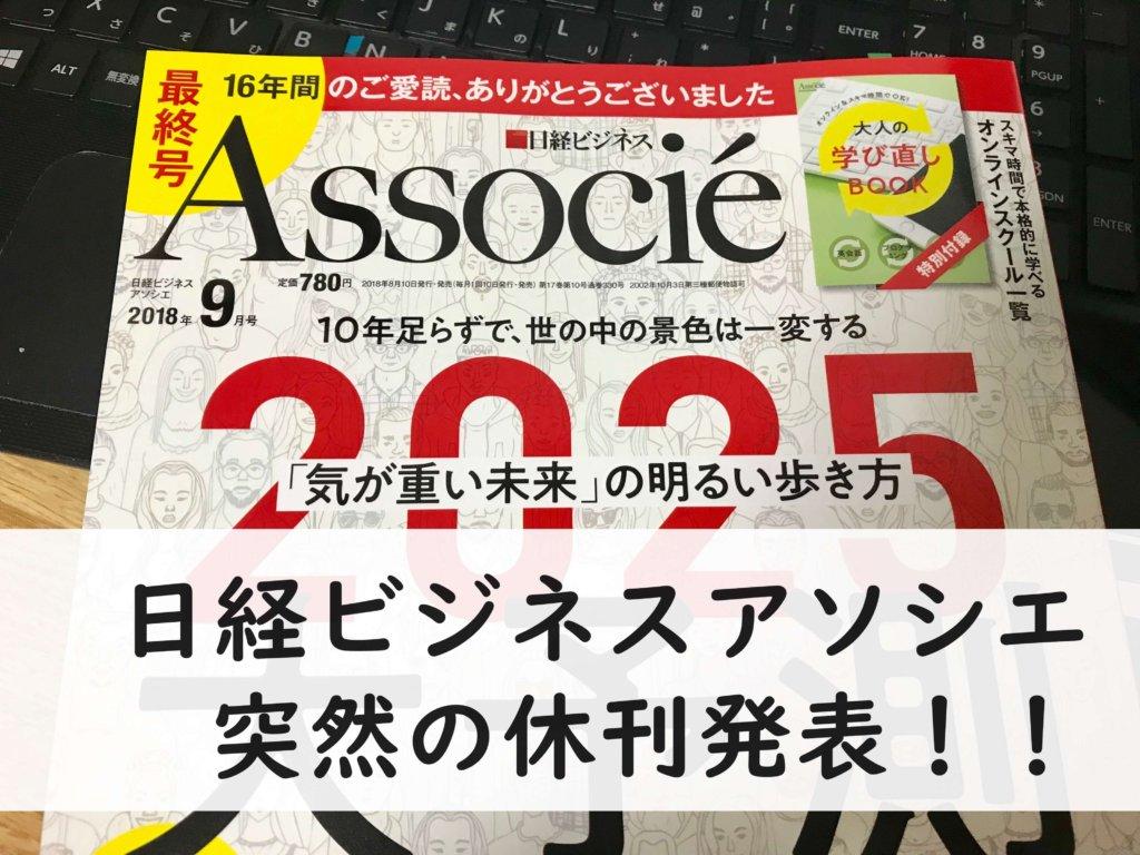 日経ビジネスアソシエの最終号