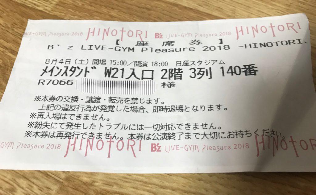 ビーズのhinotoriのチケット