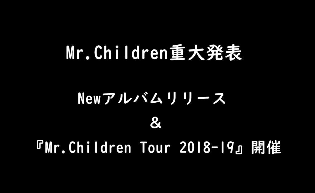 Mr.Childrenが最新アルバムをリリース