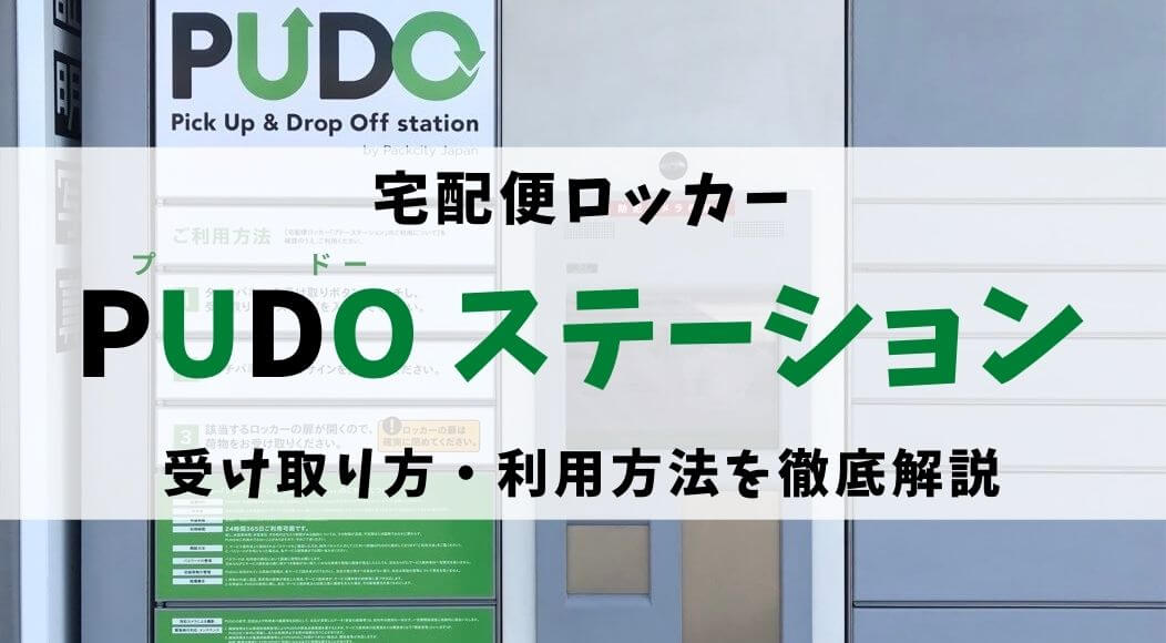 PUDOステーションの正面