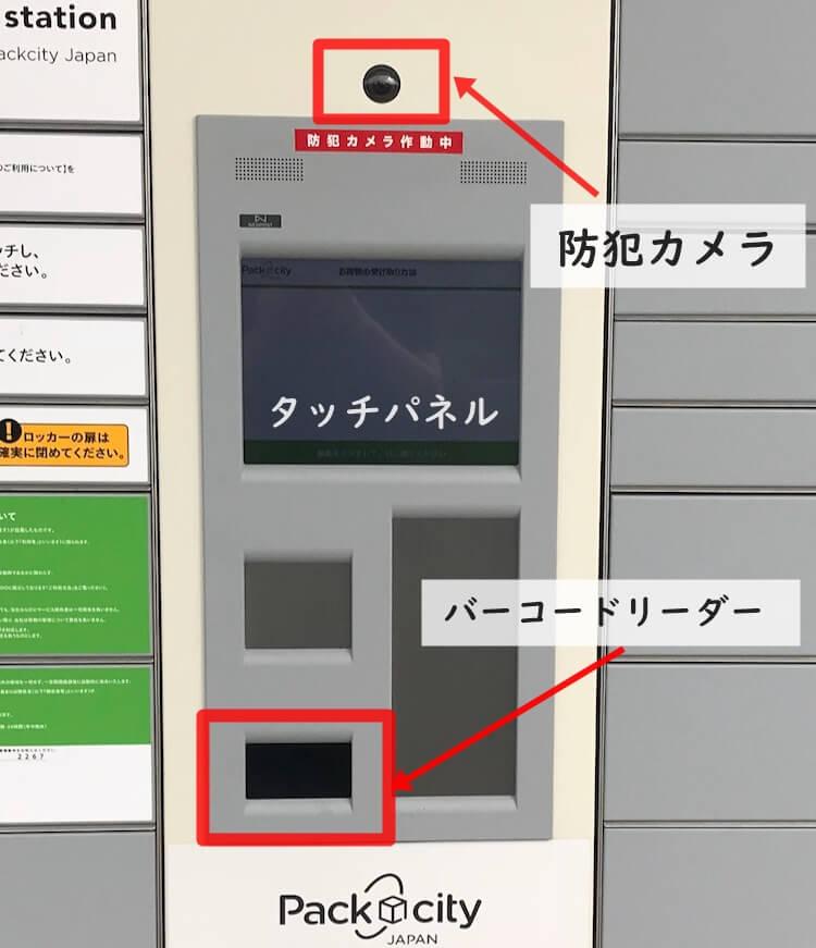 宅配便ロッカー【PUDOステーション】のタッチパネル