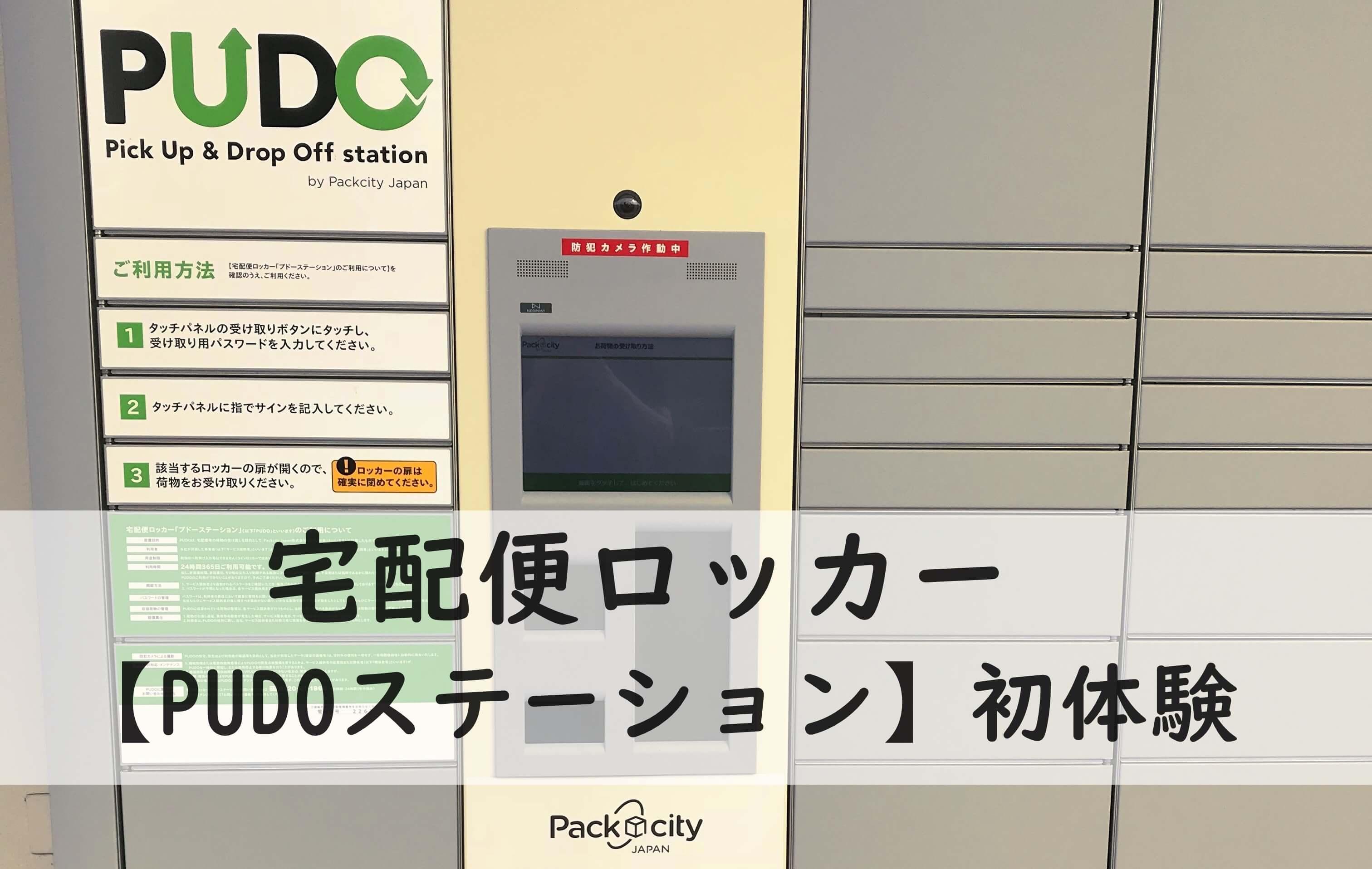 宅配便ロッカー【PUDOステーション】の外観
