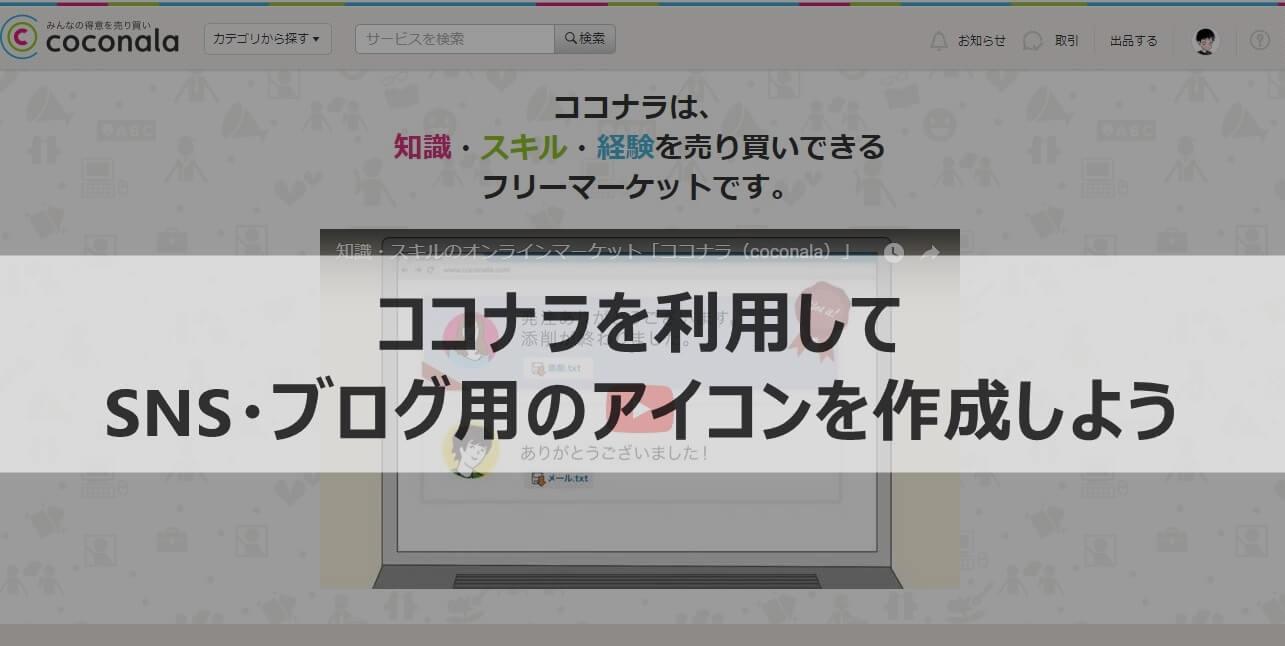 ココナラの紹介ページ