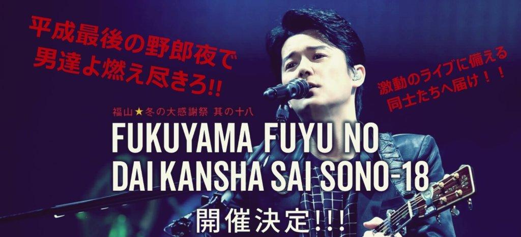 福山雅治の2018年コンサートツアー