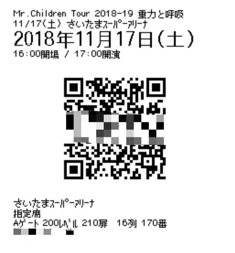 Mr.Children「重力と呼吸ツアー」の電子チケット