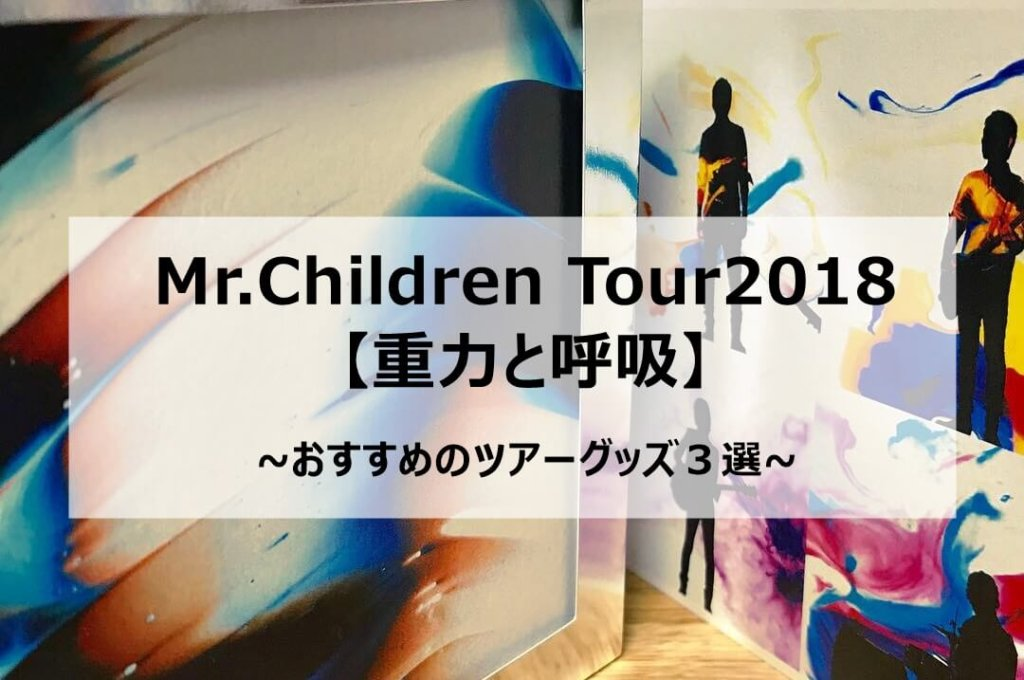 Mr.Children重力と呼吸のCD