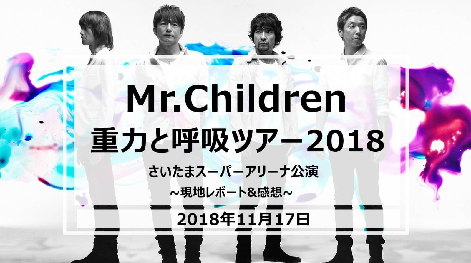 Mr.Children重力と呼吸のツアージャケット