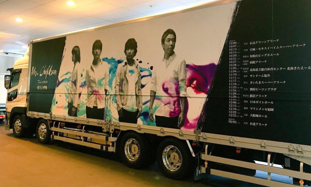 Mr.Children重力と呼吸のツアートラック