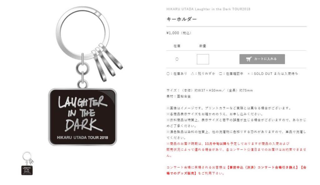 宇多田ヒカルさんのキーホルダー