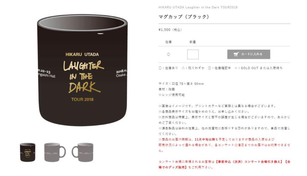 宇多田ヒカルさんのマグカップ