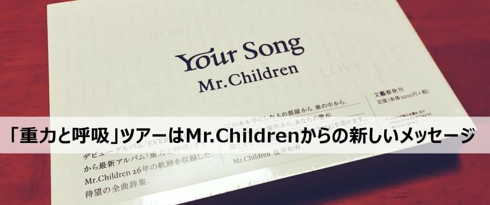 Mr.Childrenの詩集「yoursong」