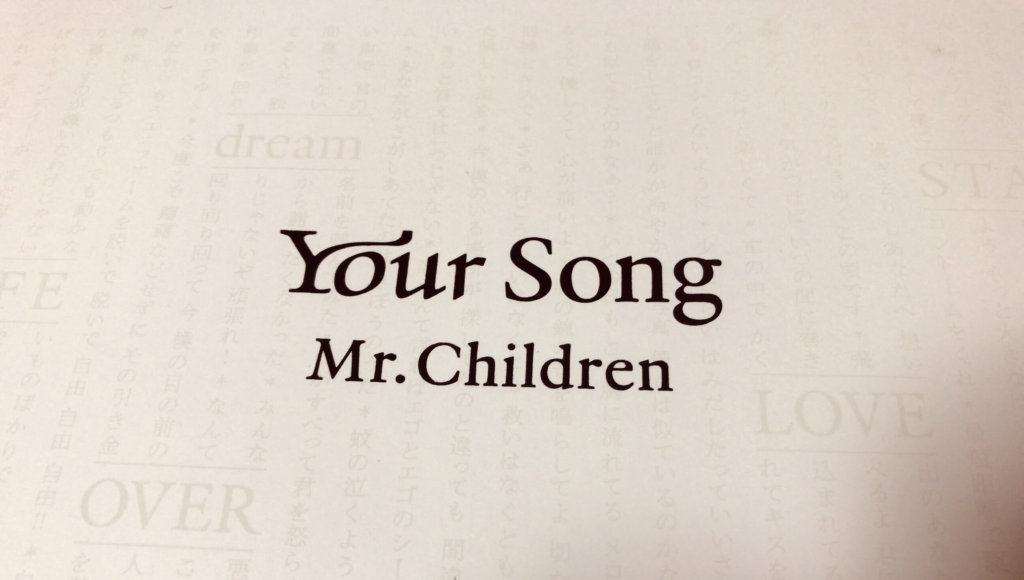 Mr.Children全曲詩集「YOUR SONG」