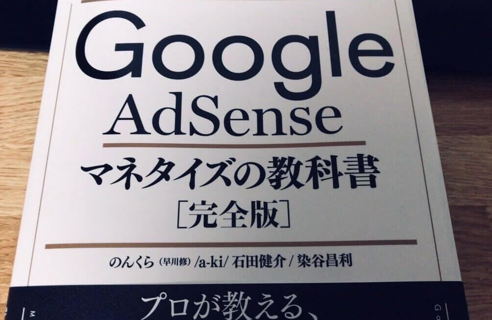 書籍「Googleアドセンスマネタイズの教科書」