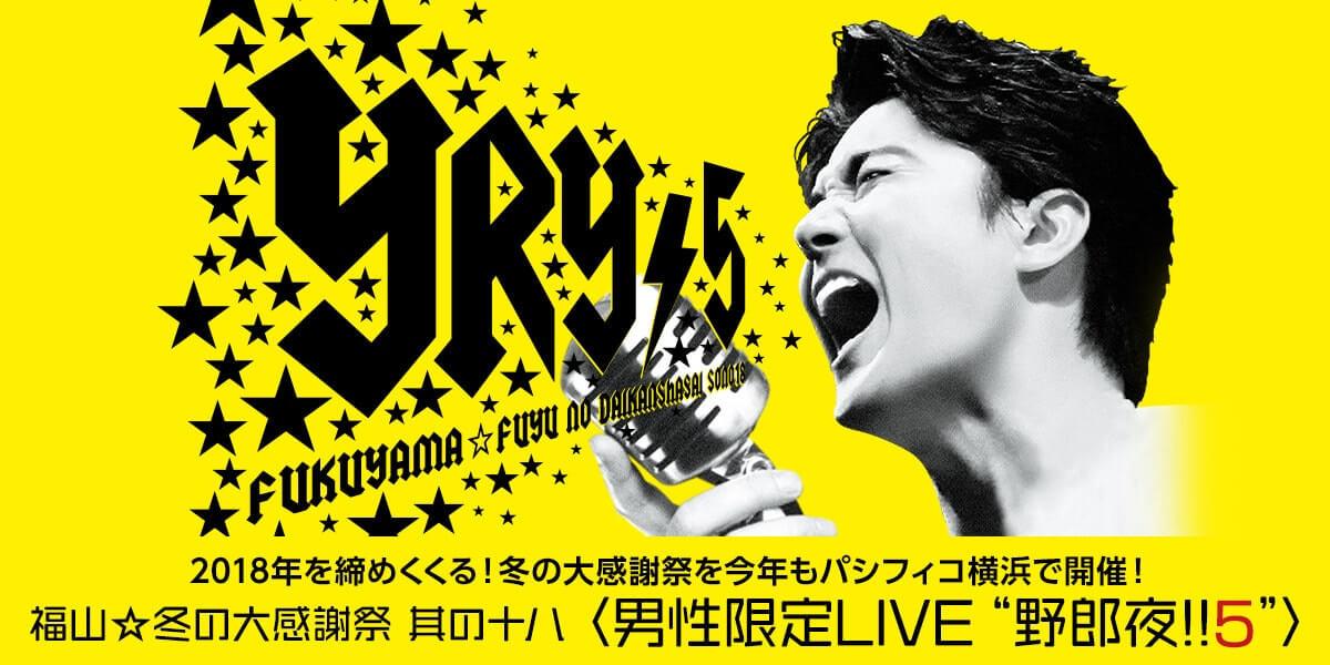 福山雅治 野郎夜5 男性限定ライブの画像