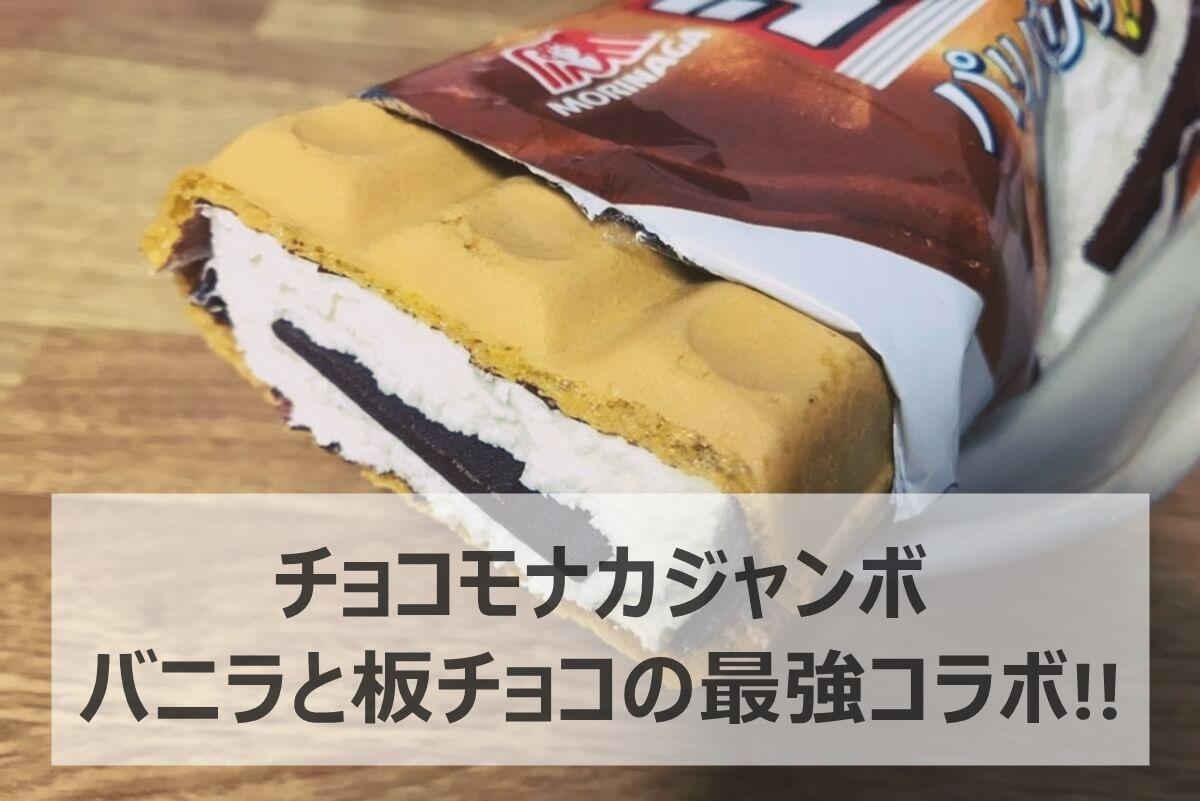 森永製菓のチョコモナカジャンボ