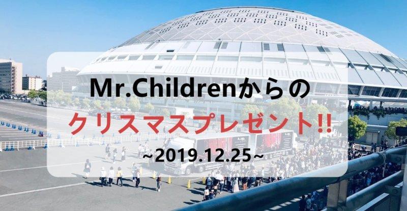 Mr.Childrenのナゴヤドームライブ
