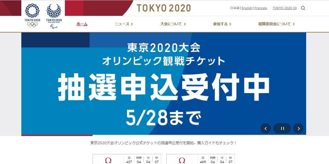 東京2020大会公式サイトの画面