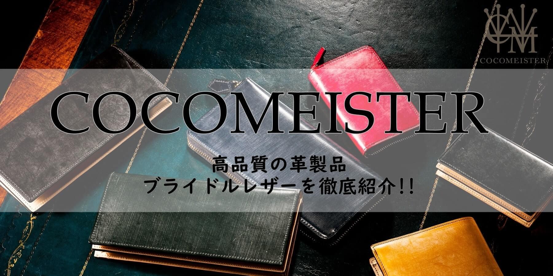 ココマイスターのブライドルレザーシリーズ