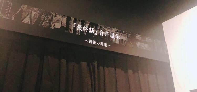 進撃の巨人展「最後の風景入口」