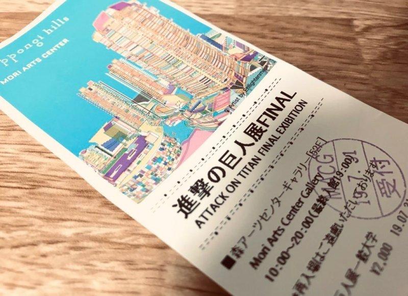 進撃の巨人展FANALのチケット