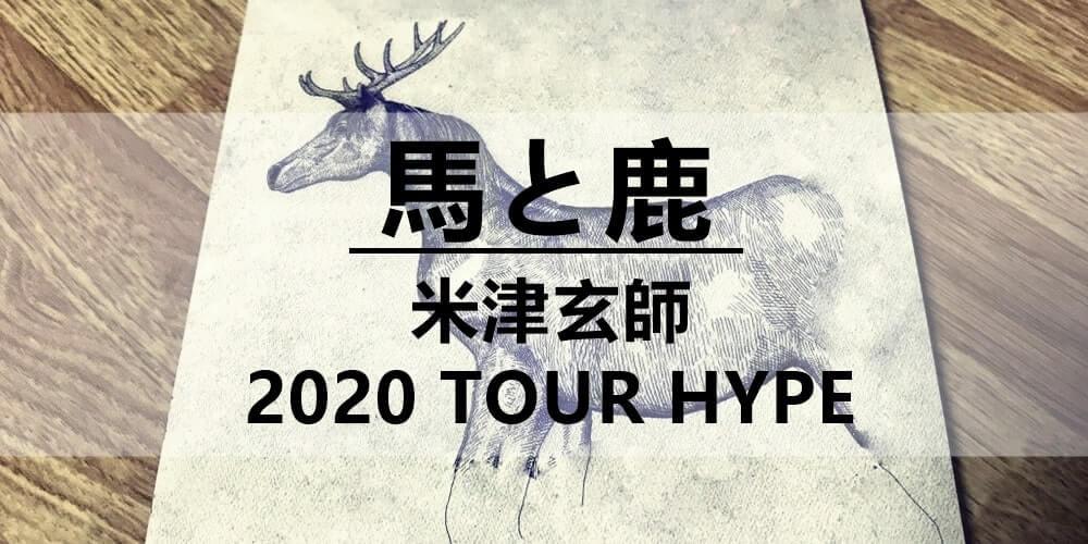 米津玄師の馬と鹿のCDジャケット