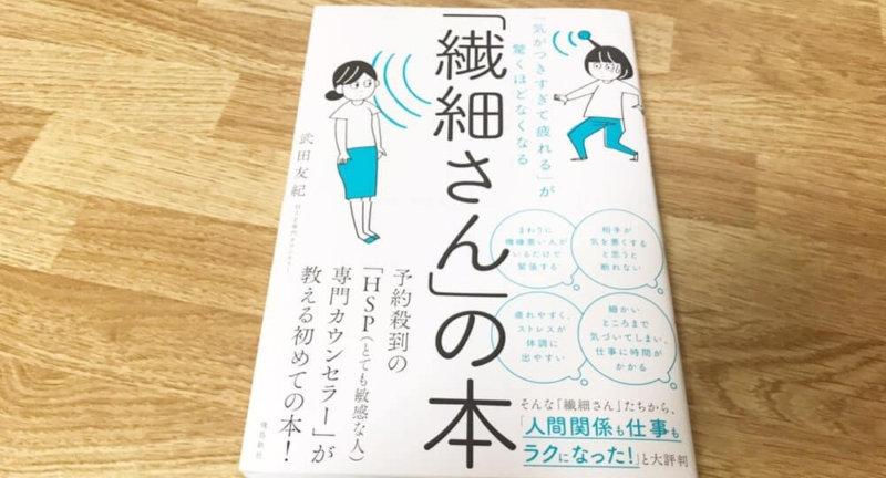 書籍『繊細さんの本』