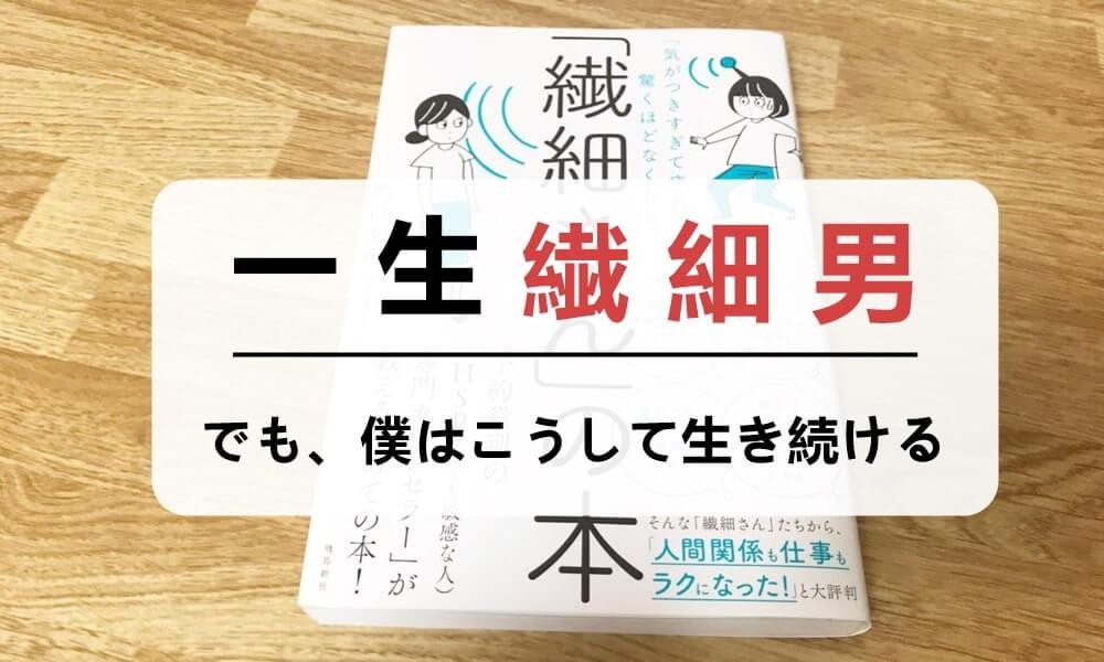 書籍「繊細さんの本」