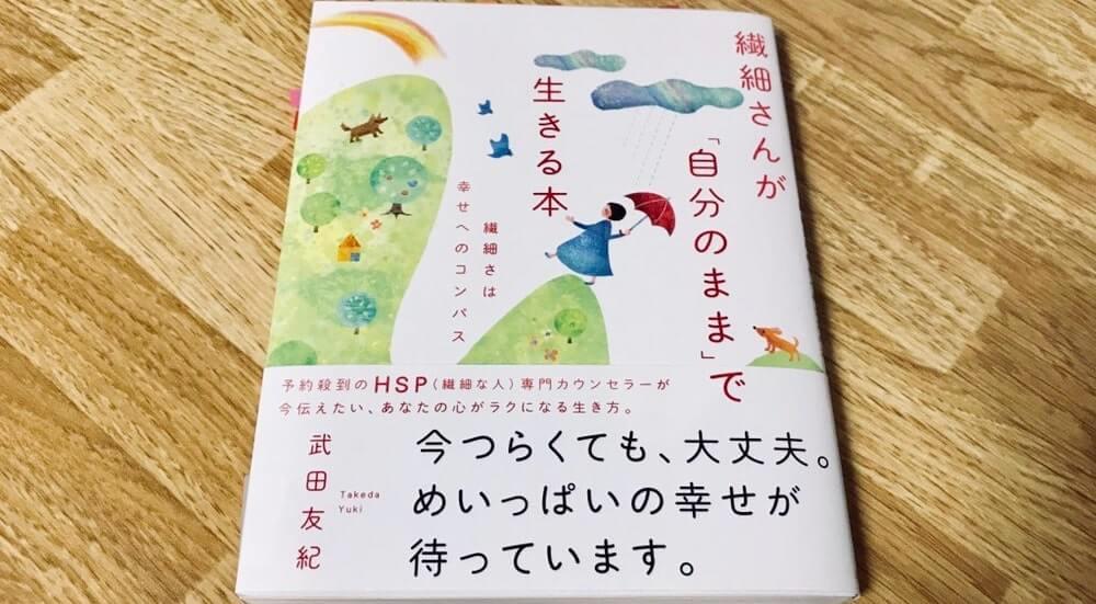 書籍『繊細さんが「自分のまま」で生きる本』