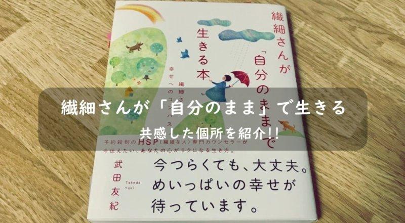 書籍『繊細さんが「自分のまま」で生きる』