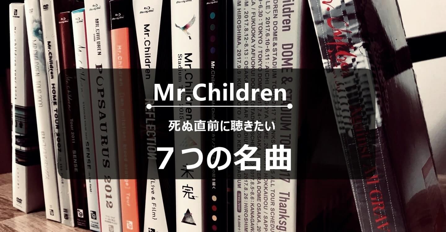 Mr.ChildrenのDVDパッケージ