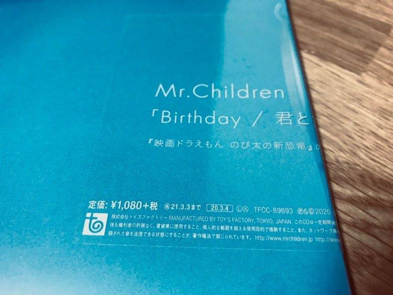 ミスチルの新曲「Birthday」