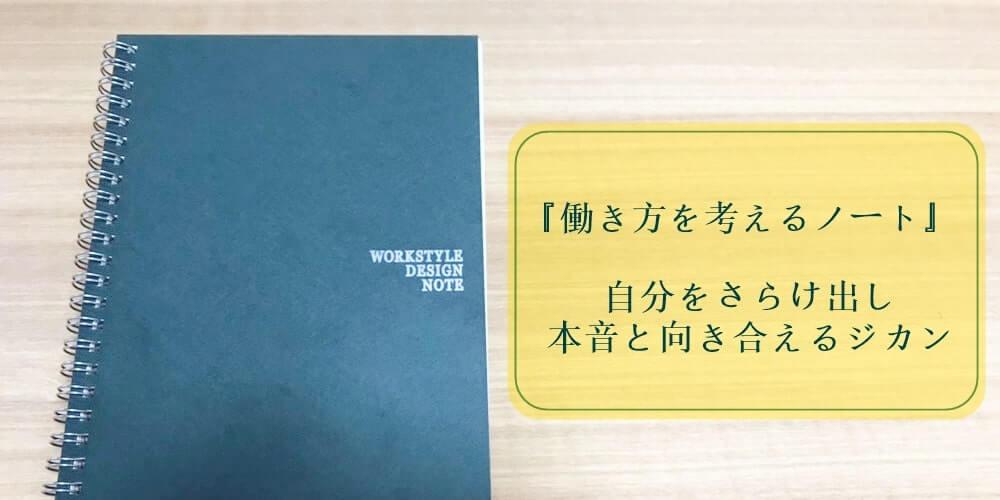 ジブンジカンSHOPの『働き方を考えるノート』