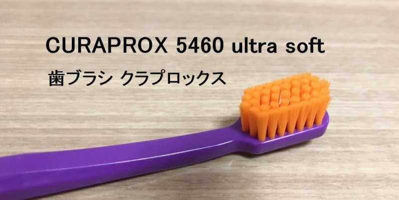 クラプロックスの歯ブラシ