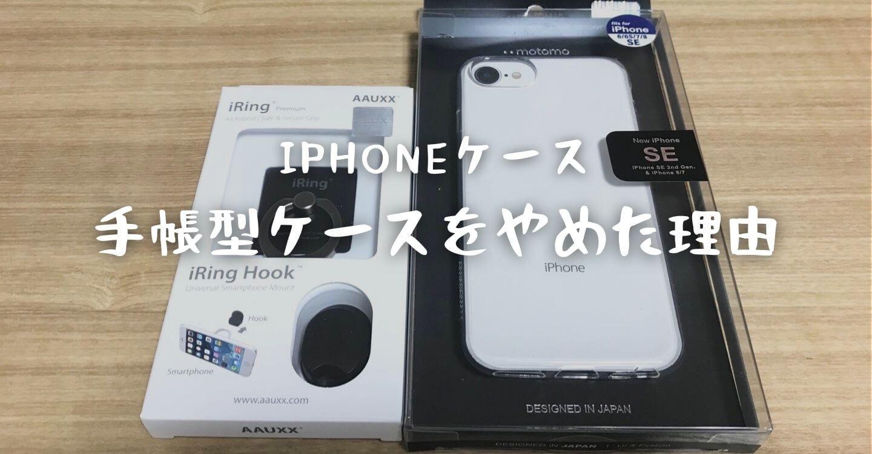 iPhoneのスマホリングとシリコンカバー