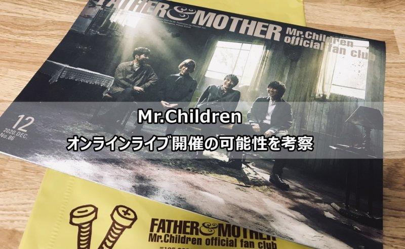 Mr.Childrenのファンクラブ会報No86