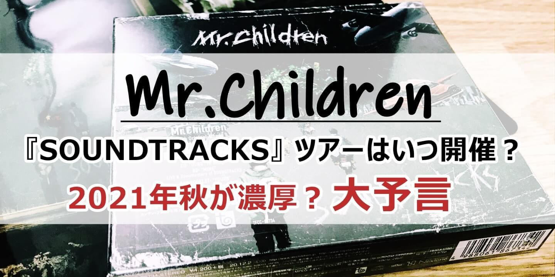 Mr.Childrenのアルバム『SOUNDTRACKS 』