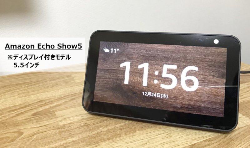 Amazon Echo Show5の本体