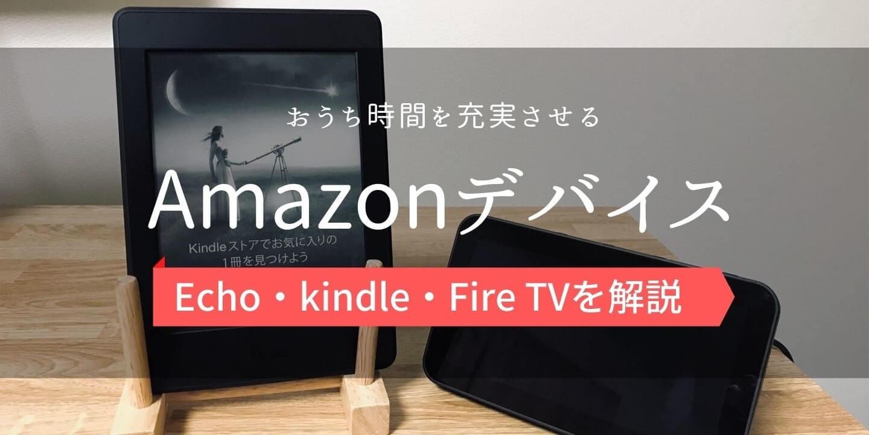 AmazonデバイスのkindleとEcho