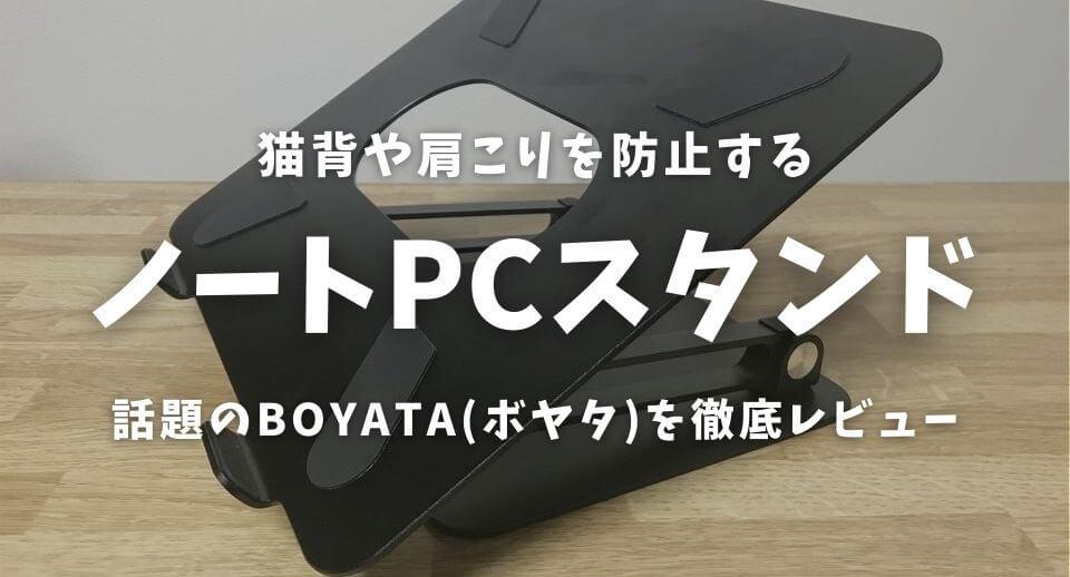 BoYataのノートパソコンスタンド(ブラック)