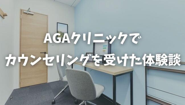 AGAヘアクリニックの院内